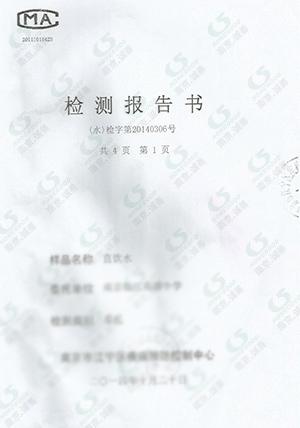 临江高中直饮水检测报告书