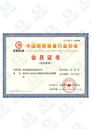 中国教育装备<br/>行业协会会员证书