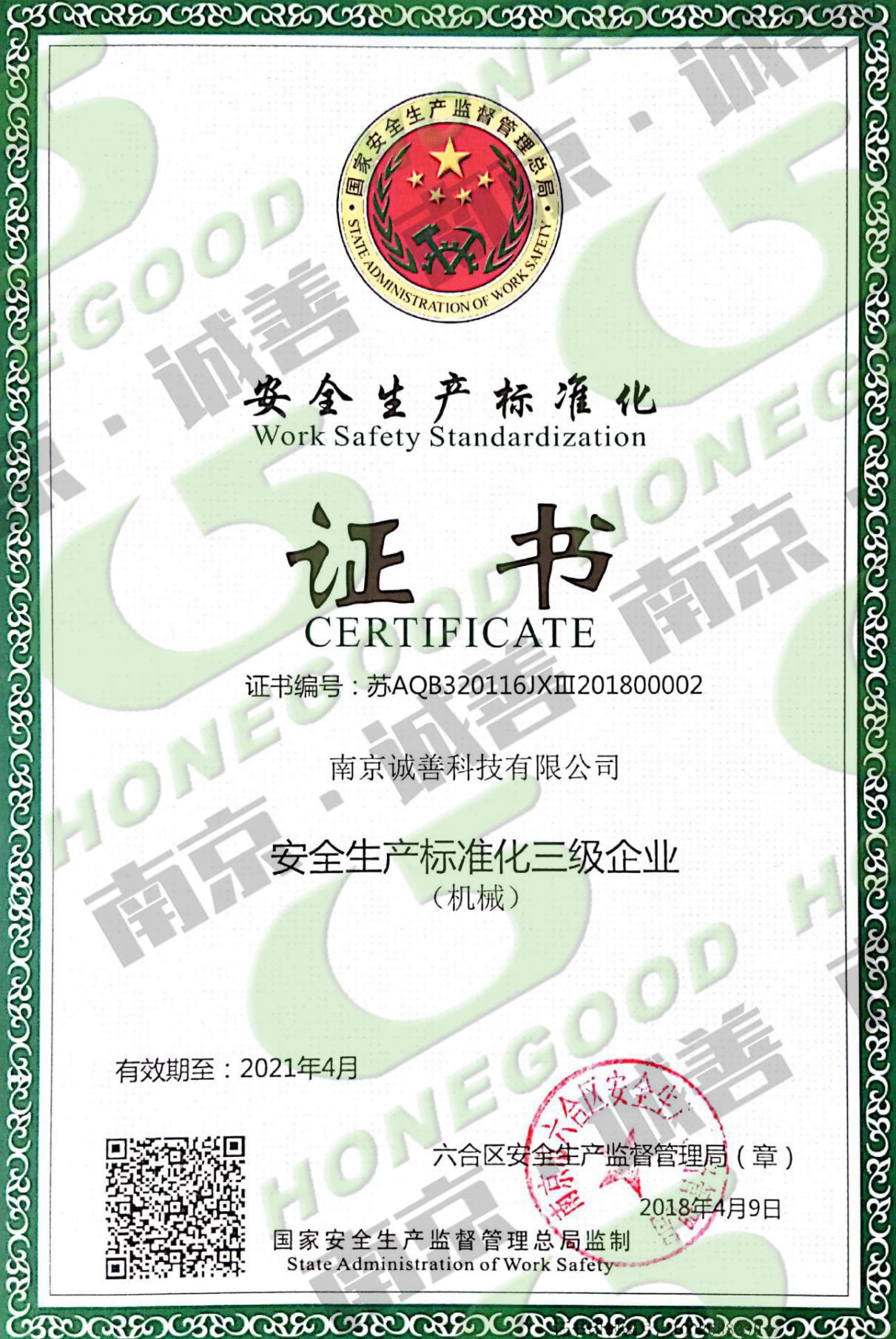 安全生产标准化证书<br/>
