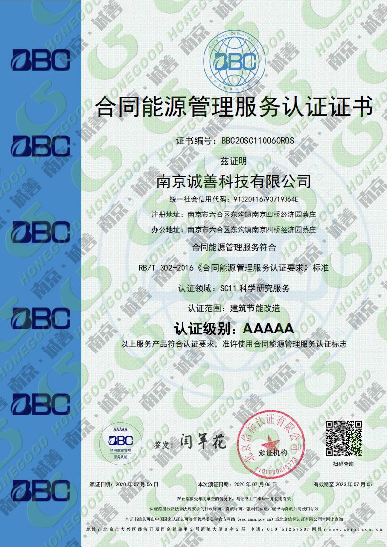 合同能源管理服务认证5A级证书